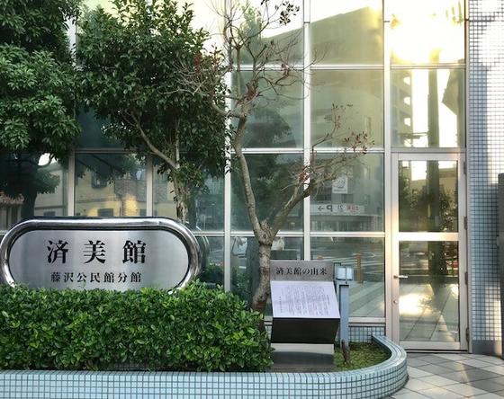 ☆小田急藤沢本町駅から徒歩7~8分。地図の案内では5分。シニアのあの脚には7~8分の感じです。