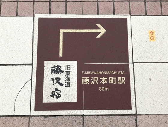 ☆この道路旧東海道だった、のですね。