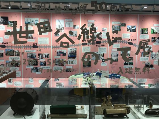 ☆キャロットタワー3階の生活工房展示場では世田谷線 特集「世田谷線にのって展」が開催中。