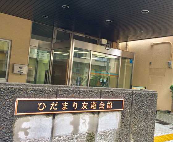☆世田谷区役所から一番近い友遊会館訪問。チラシ50部置かせていただきました。