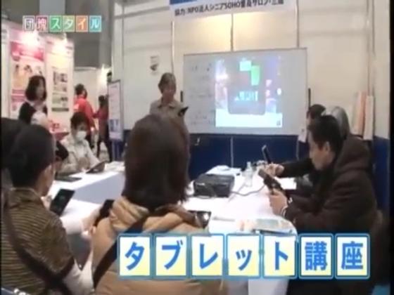 ☆一昨年第14回JAPANドラッグストアショーを取材した、NHKeテレ「団塊スタイル」の冒頭「タブレット講座」より。