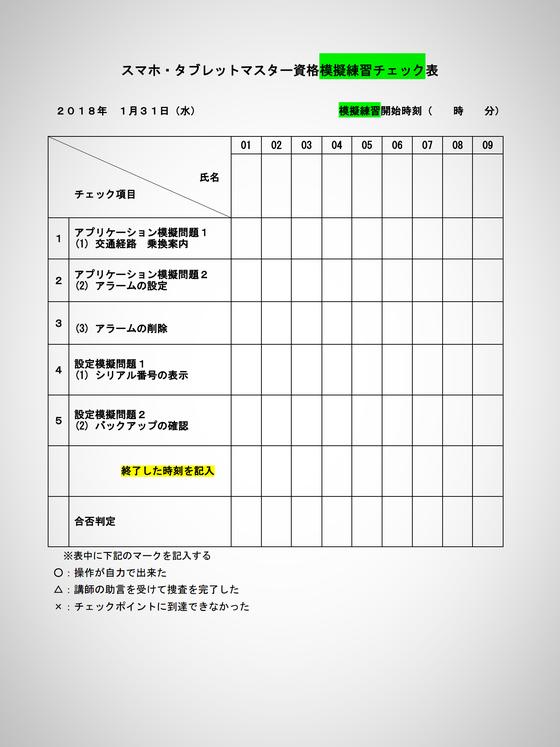 ☆スマホ・タブレットマスター資格模擬練習チェック表。模擬試験問題と各チェックの項目。