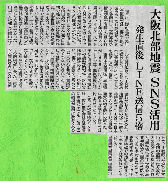 ☆朝日新聞の6月21日(木)付朝刊より。