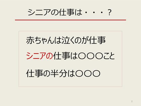 ☆シニア向けのスマホ・タブレット講座のはじめにアイスブレークで「クイズ」を出します。答えは「忘れる」こと。二番目のクイズは最近追加しました。「探し物」です。NHKの受講者様に教えていただきました。