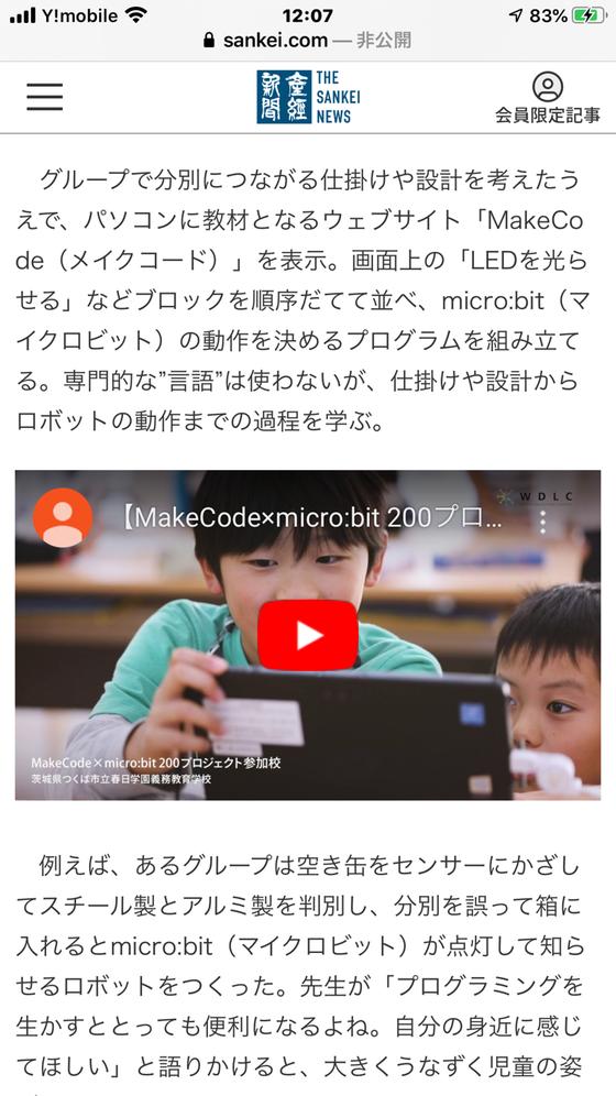 ☆実際に学校の教室での実施例が動画付きで見れます。