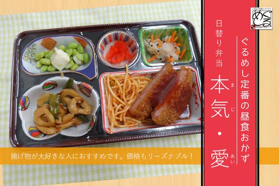 元気なあなたのお弁当 本気・愛-お肉や揚げ物が大好きな方、ボリュームのあるお弁当がほしい方、お値段、リーズナブル!