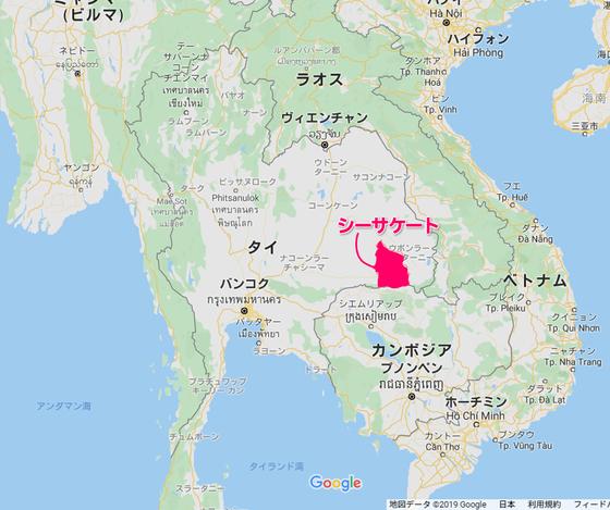 タイのシーサケート県