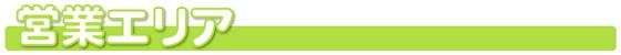 台風対策 営業エリア 防犯対策 断熱対策 窓 採風 雨戸から風が入る 羽付き雨戸 ショールーム 遮熱対策 熱中症対策 ペットの熱中症 暑さ対策 シャッター 窓の熱 陽射し対策 日差し対策