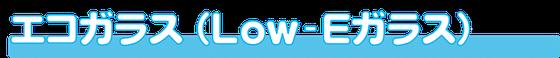結露対策 カビ ガラス サッシ 大垣 岐阜 施工 岐阜 大垣 西濃 断熱ガラス サッシ工事 エコガラス サッシ 工事 真空ガラス サッシ