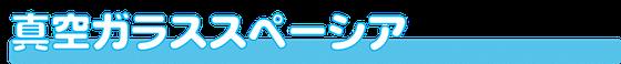 結露対策 カビ ガラス サッシ 大垣 岐阜 施工 岐阜 大垣 西濃 断熱 ガラス サッシ工事 エコガラス 真空ガラス サッシ 結露対策 窓 さむさ対策