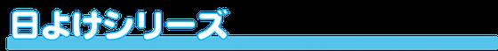 大垣 岐阜 羽島 瑞穂 本巣 各務原 関 山県 海津 垂井 関ケ原 上石津 池田 揖斐 大野 神戸 穂積 養老 家が暑い 暑さ対策 熱中症 対策 暑い 猛暑対策 自宅の暑さ対策 採風タイプの雨戸 風 防犯対策 泥棒 空き巣 対策 泥棒対策