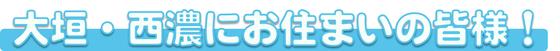 大垣 サッシ修理 西濃エリアサッシ修理 岐阜 ガラス修理 風呂場ドア修理 玄関部品交換 ドアクローザー ドアチェック 網戸張替え 網戸製作   ガラス交換 ペアガラス コマ交換 サッシ調整 握り玉交換 鍵修理 窓の鍵修理 ガラス割れ 建具修理 サッシ屋 窓屋 修理業者 修理交換
