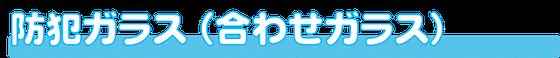 防犯ガラス 合わせ ガラス 防犯 対策 ガラス 割れ ヒビ 泥棒 大垣市 岐阜市 瑞穂市 本巣市 養老町 関ヶ原町 上石津町 安八郡 輪之内町 池田町 神戸町 揖斐川町 大野町 安八町 穂積 北方町 垂井町