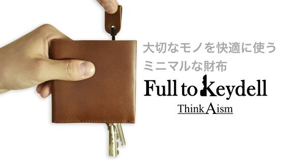 【新製品】NHKサキドリで紹介された画期的な財布!!