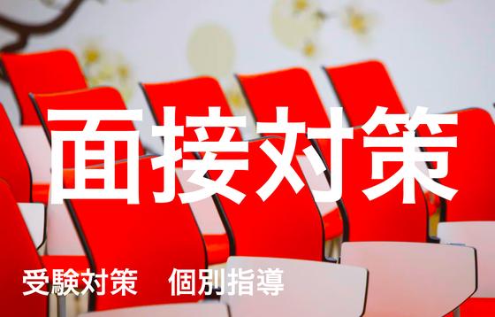 短期小論文対策塾 短期志望理由書対策塾 短期面接対策塾