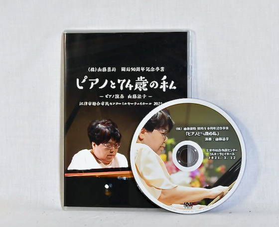 「ピアノと74歳の私」記念DVD