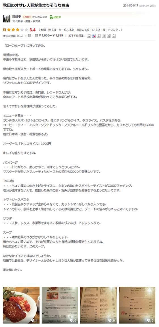 秋田市 カフェ ローカループ_食べログ3