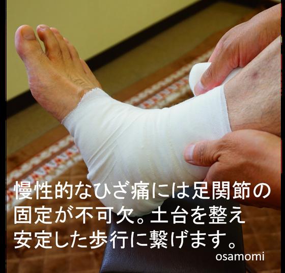 オサモミ整体院 ひざ痛 足の固定
