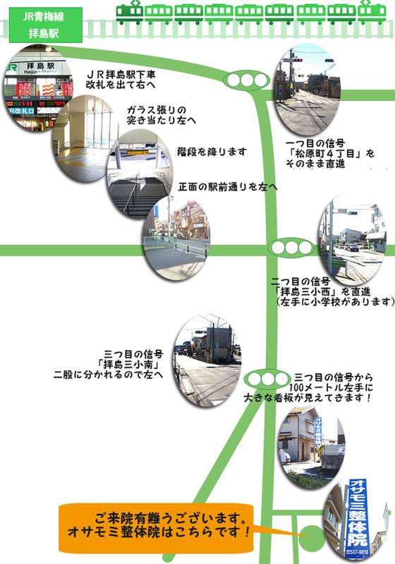 拝島駅からオサモミ整体院までの道のり