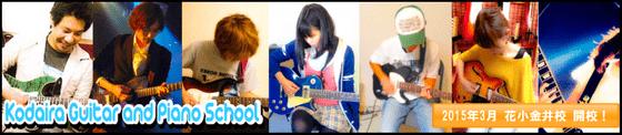 新規開校 ギター教室
