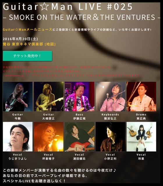 西武線 ギター教室 ライブ