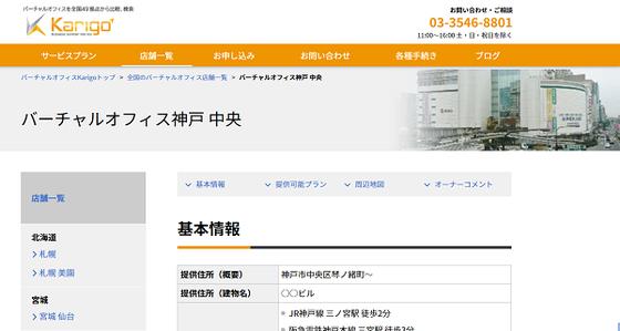 使用できる住所は、『兵庫県神戸市中央区』という最寄りがJR神戸線・三ノ宮駅という好立地です。
