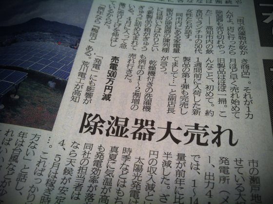 昨日の夕刊の記事です、、うちの奥さんにドヤ顔で見せつけられました。。。