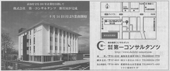 建通新聞 2015.9.15 掲載広告