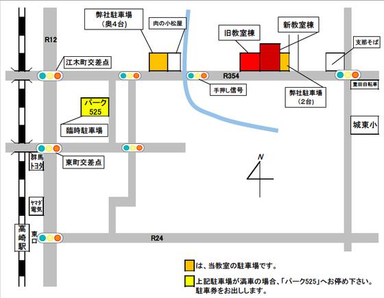 藍天中国語教室・翻訳センター、地図、354号線、パーク525