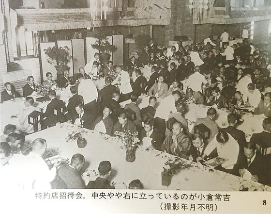 『小倉常吉伝』より ※特約店招待会。中央やや右に立っているのが小倉常吉翁。