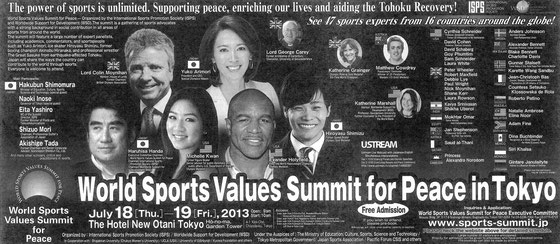 World Sports Values Summit for Peace in Tokyo