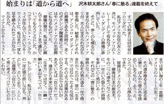 ☆朝日新聞朝刊9月6日付より。