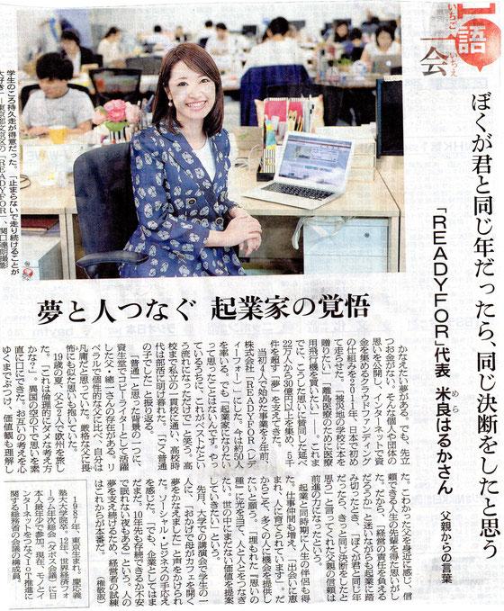 ☆朝日新聞夕刊より。