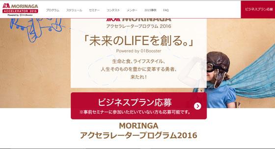 ☆森永製菓株式会社との事業共創プログラムMORINAGA アクセレータープログラム2016より。