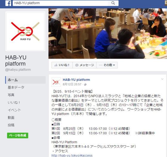 ☆HAB-YU platformさんのFacebookより。
