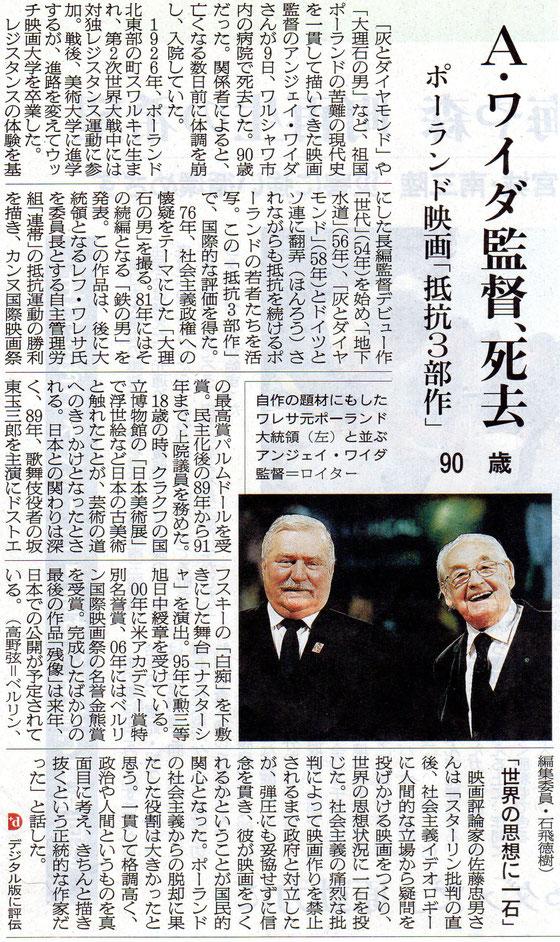 ☆朝日新聞10月11日付夕刊より。