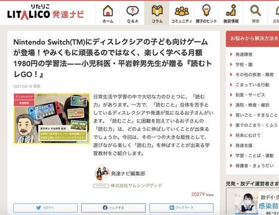 ディスレクシアの子ども向けゲームが登場!楽しく学べる月額1980円の学習法『読むトレGO!』