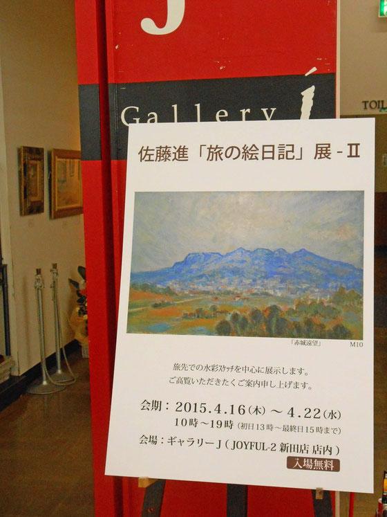 佐藤進 旅の絵日記展-Ⅱ
