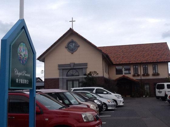 米子復活教会