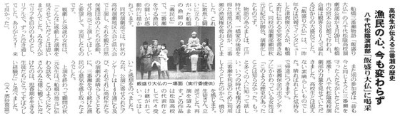 八千代松陰演劇部「飯盛り大仏」に喝采