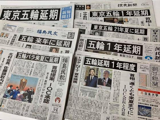 """""""Olympische Spiele in Tokyo verschoben"""", Presseschau am 25. März 2020. Wenn Japans Politik ihr Krisenmanagement in der Corona-Krise nicht ändert, droht mittlerweile sogar die Absage (Foto: Sahara Maki)"""