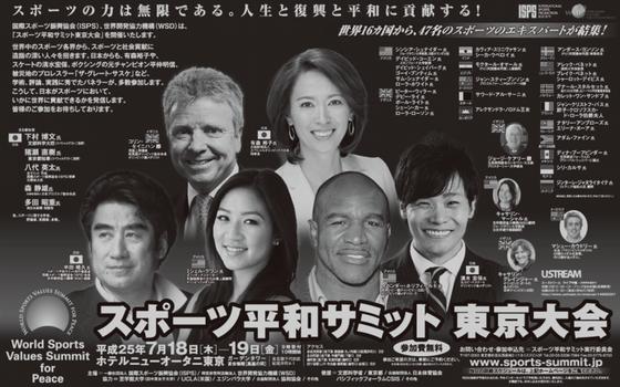 スポーツ平和サミット東京大会