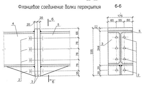 чертеж узла фланцевого соединения составной балки перекрытия ГОСТ 19903-74