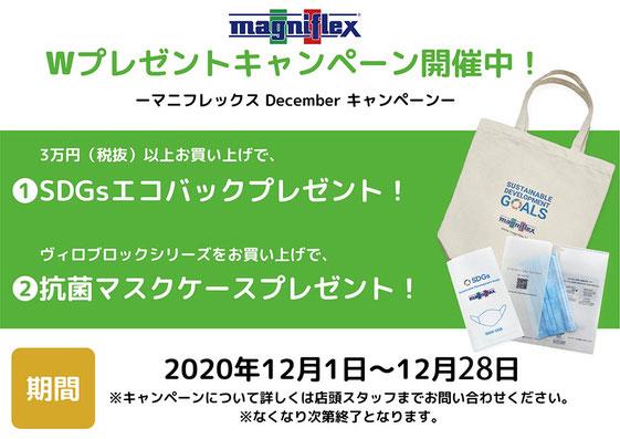 マニフレックス Wプレゼントキャンペーン / マニステージ福岡
