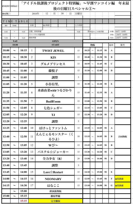 2018年12月30日(日)S.U.B TOKYO 昼
