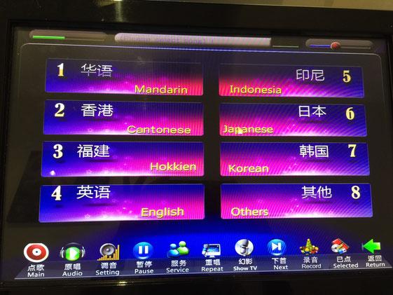 カラオケ世界大会 Karaoke  World Championships