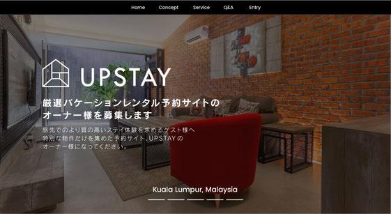 〈UPSTAY〉バケーションレンタルサイト