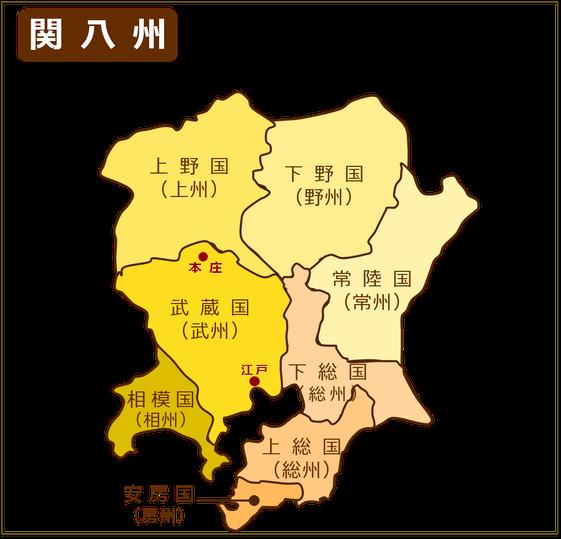 関八州の画像