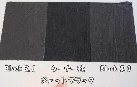 Black 2.0 とジェットブラック(Jet Black) Black 3.0 の比較写真