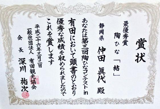 有田陶びなコンテスト最優秀賞の賞状